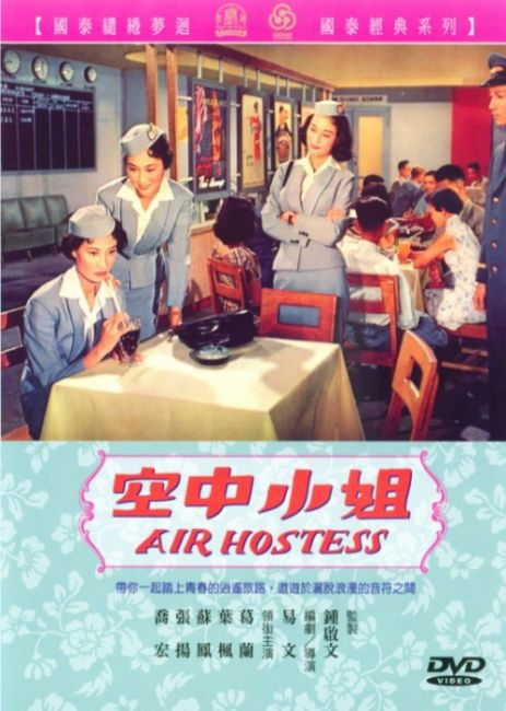 air_hostess_1959